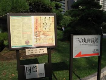皇室の文蔵(ふみくら)展