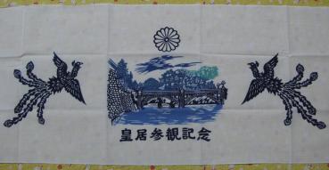 皇居参観記念てぬぐい