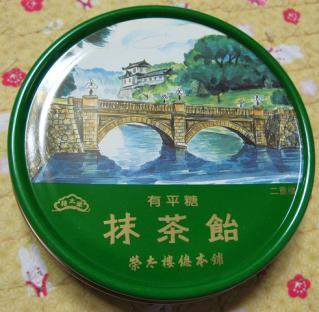 栄太郎の有平糖