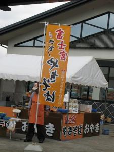 富士宮やきそば
