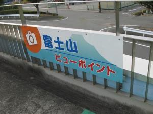富士山ビューポイント