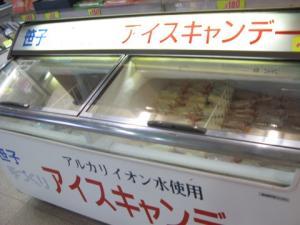 笹子アイスキャンデー