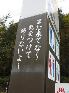 道の駅『飛騨たかね工房』