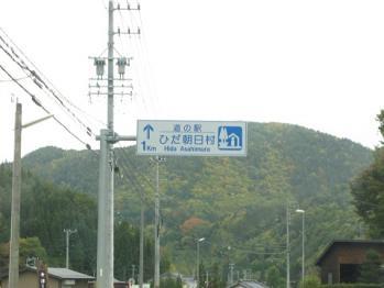 道の駅『ひだ朝日村』