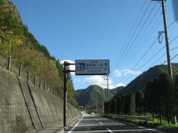道の駅『南飛騨小坂はなもも』