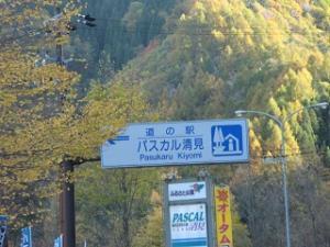 道の駅『パスカル清見』