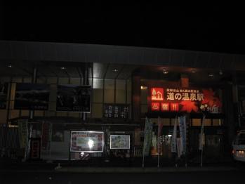 道の駅『飛騨金山(かなやま)ぬく森の里温泉』