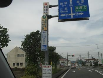 道の駅『むげ川』