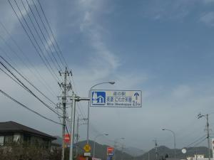 道の駅『美濃にわか茶屋』