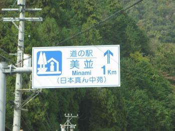 道の駅『美並』