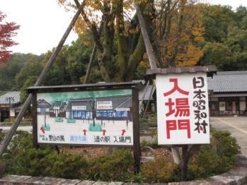 道の駅『日本昭和村』