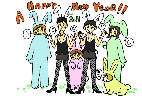 年賀状2011♥