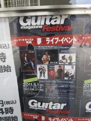 ギターマガジンフェスティバル