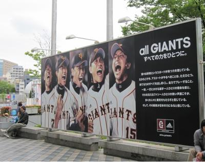 all GIANTS