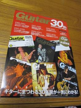 ギターマガジン30th