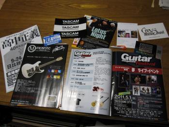 ギターマガジンフェスティバル配布物