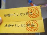 弁当チケット