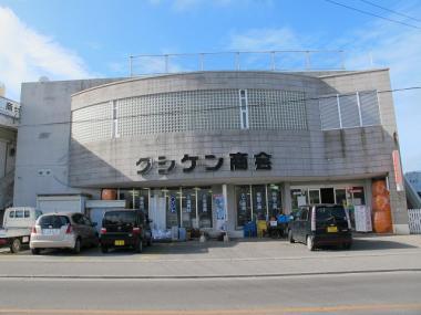 グシケン商会