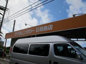 石垣島マツダレンタカー