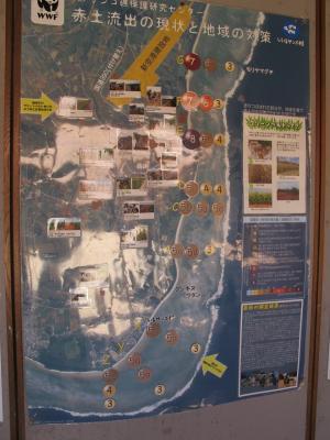 赤土流出と地域の対策