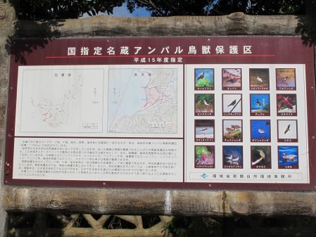 名蔵アンパル