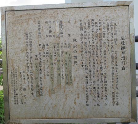 石垣島観音崎灯台