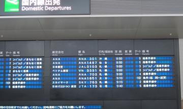 AM9:40 JTA 石垣島