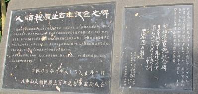 人頭税廃止記念の碑