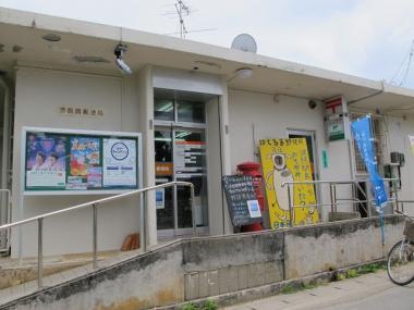 波照間島郵便局