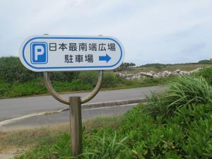 最南端の駐車場