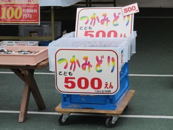 子供つかみ取り500円