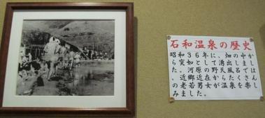 石和温泉の歴史