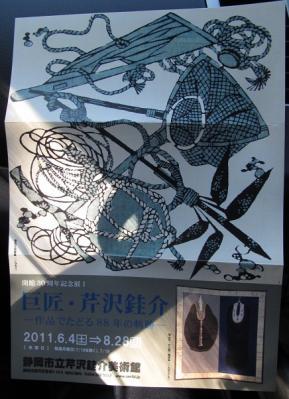 芹沢介美術館30周年記念展