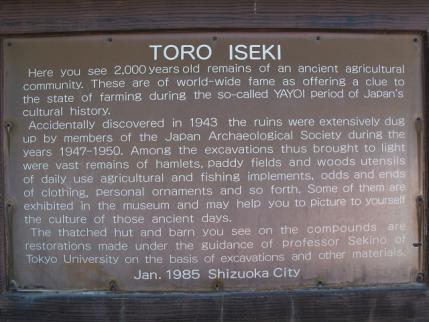 TORO ISEKI