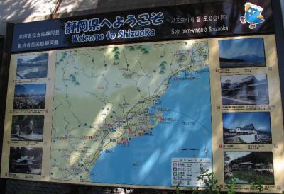 静岡市見どころ