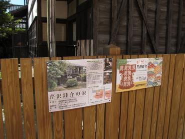 芹沢介氏の家