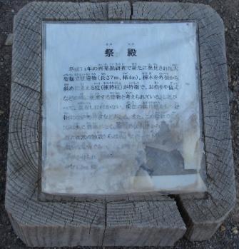 登呂遺跡 祭殿