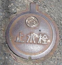 静岡市登呂 マンホール止水弁