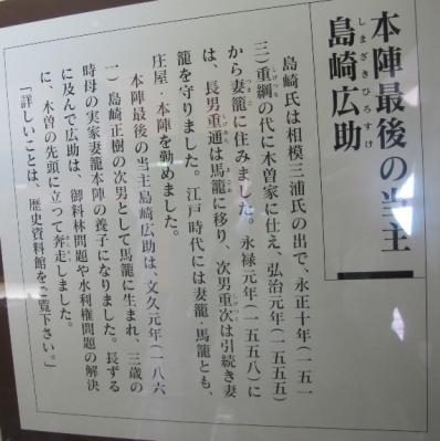 島崎 藤村 系図
