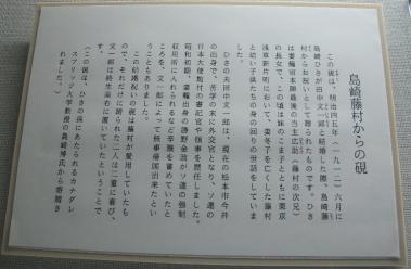 島崎藤村より贈られた硯