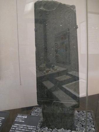 元弘の板碑