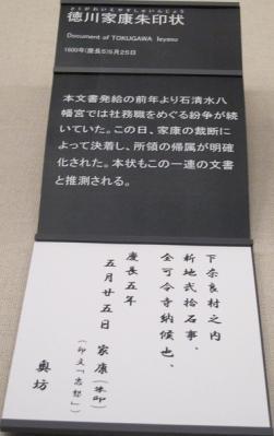 徳川家康朱印状
