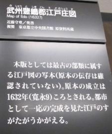 武州豊嶋郡江戸庄図