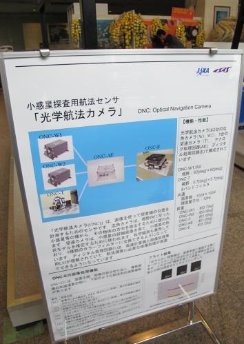 光学航法カメラ