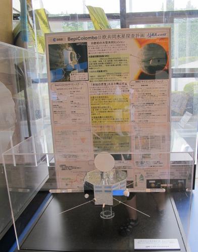 水星探査計画