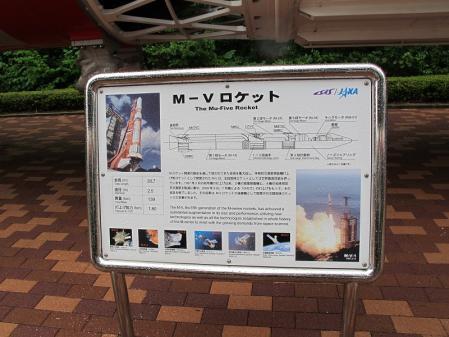 M-Vロケット