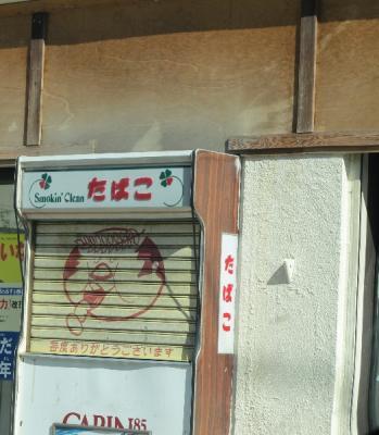 蒲郡のたばこ屋さん