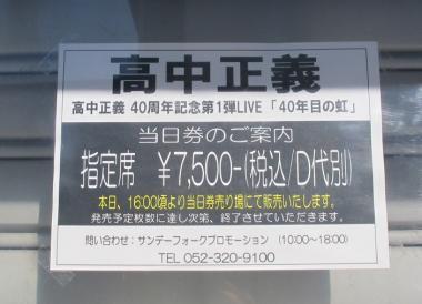高中正義40周年記念LIVE