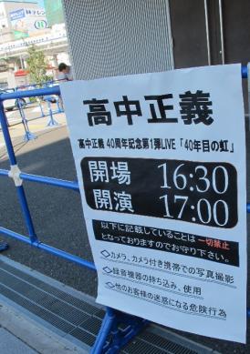 高中正義40周年記念第1弾LIVE