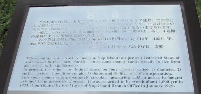 日比谷公園 ヤップ島石貨